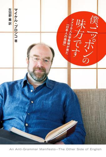 僕、ニッポンの味方です アメリカ人大学教授が見た「日本人の英語」 / マイケル・プロンコ