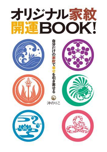オリジナル家紋 開運BOOK! 自分だけの家紋で幸せを引き寄せる / 沖のりこ