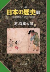 マンガ日本の歴史(中世篇) - 南北朝動乱のなかの京と田舎