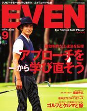 EVEN(イーブン) (2017年9月号)