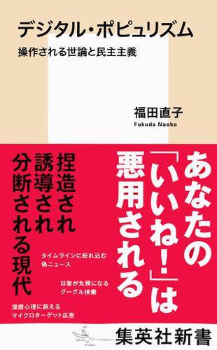 デジタル・ポピュリズム 操作される世論と民主主義 / 福田直子
