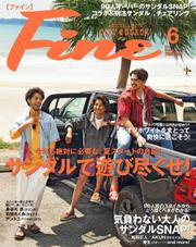Fine(ファイン) (2021年6月号) / 日之出出版