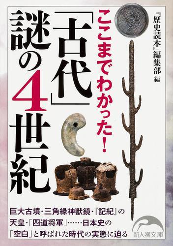 ここまでわかった! 「古代」謎の4世紀 / 『歴史読本』編集部