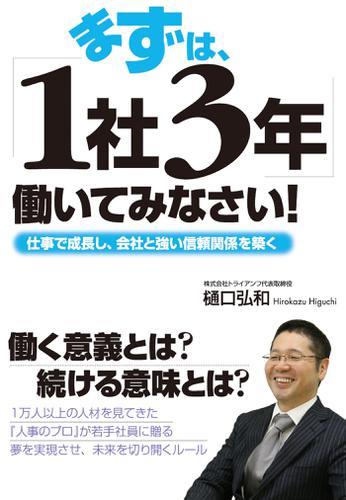 まずは、「1社3年」働いてみなさい! / 樋口弘和