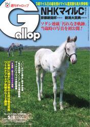 週刊Gallop(ギャロップ) (2021年5月9日号) / サンケイスポーツ