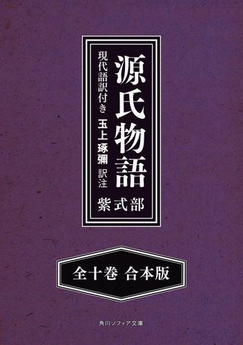 源氏物語 現代語訳付き【全十巻 合本版】 / 玉上琢弥
