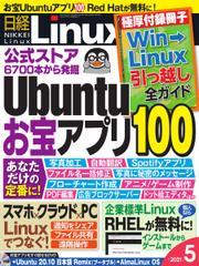 日経Linux(日経リナックス) (2021年5月号) / 日経BP