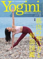 Yogini(ヨギーニ) (2021年11月号 Vol.84) / マイナビ出版
