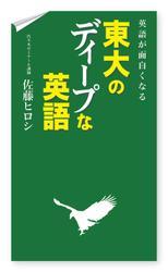 英語が面白くなる 東大のディープな英語 / 佐藤ヒロシ