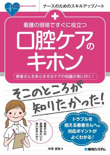 看護の現場ですぐに役立つ 口腔ケアのキホン / 中澤真弥