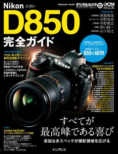 ニコンD850完全ガイド / 河野英喜