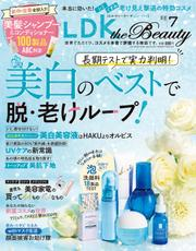 LDK the Beauty (エル・ディー・ケー ザ ビューティー)2021年7月号 / LDK the Beauty編集部