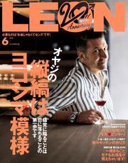 LEON(レオン) (2021年6月号) / 主婦と生活社