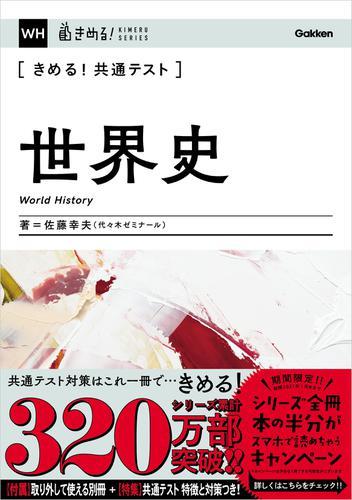 きめる!共通テスト世界史 / 佐藤幸夫
