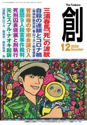 創(つくる) (2020年12月号) / 創出版