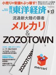 週刊東洋経済 (2017年9/23号)