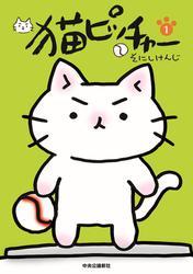 猫ピッチャー1 / そにしけんじ