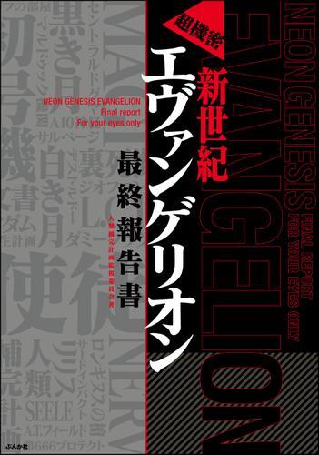 超機密 新世紀エヴァンゲリオン 最終報告書 / 人類補完計画監視委員会