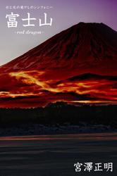 光と水の癒やしのシンフォニー 富士山 -red dragon-