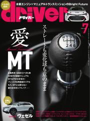 driver(ドライバー) (2021年7月号) / 八重洲出版