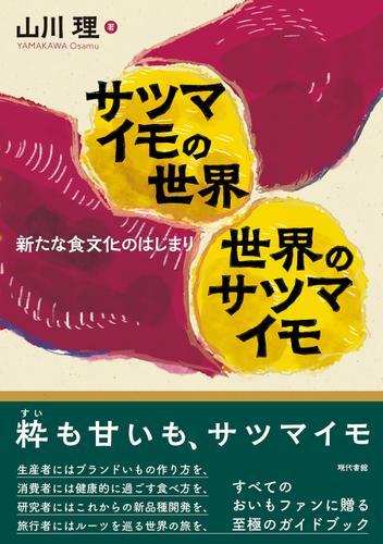 サツマイモの世界 世界のサツマイモ 新たな食文化のはじまり / 山川理
