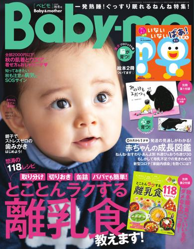 Baby-mo(ベビモ) (2020年秋冬号) / 主婦の友社