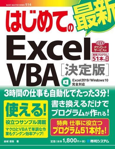 はじめての最新 Excel VBA[決定版] Excel2019/Windows10完全対応 / 金城俊哉