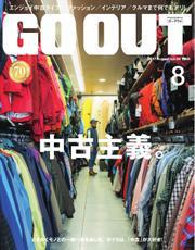OUTDOOR STYLE GO OUT(アウトドアスタイル ゴーアウト) (VOL.94)