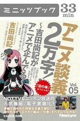 アニメ談義2万字!~吉田尚記がアニメで企んでる~