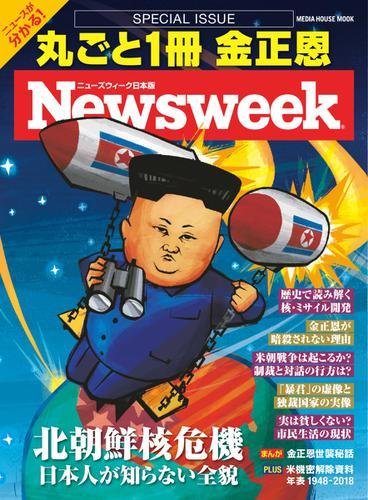 【ニューズウィーク特別編集】丸ごと1冊 金正恩 (北朝鮮核危機 日本人が知らない全貌 (メディアハウスムック)) / CCCメディアハウス