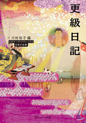 更級日記 ビギナーズ・クラシックス 日本の古典 / 川村裕子