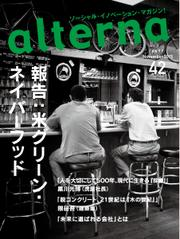 オルタナ (No.42)