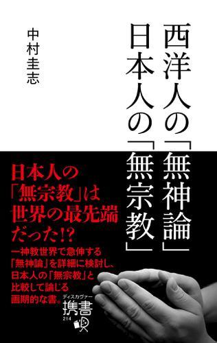 西洋人の無神論 日本人の無宗教 / 中村圭志