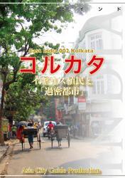 東インド002コルカタ ~イギリス植民と「過密都市」