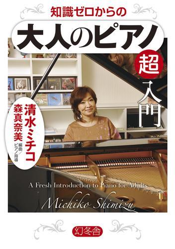 知識ゼロからの大人のピアノ超入門 / 清水ミチコ