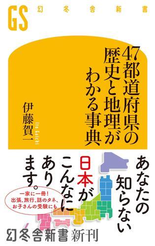 47都道府県の歴史と地理がわかる事典 / 伊藤賀一