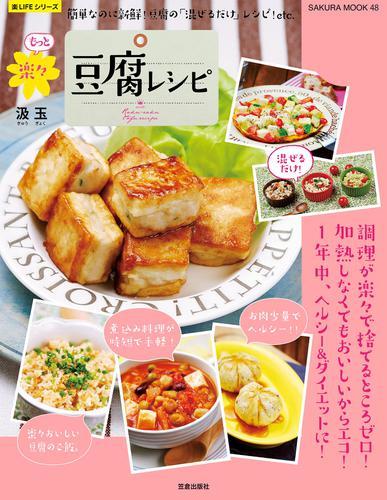 もっと楽々豆腐レシピ / 汲玉