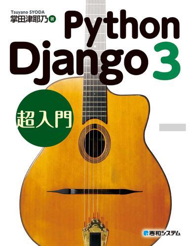 Python Django 3超入門 / 掌田津耶乃