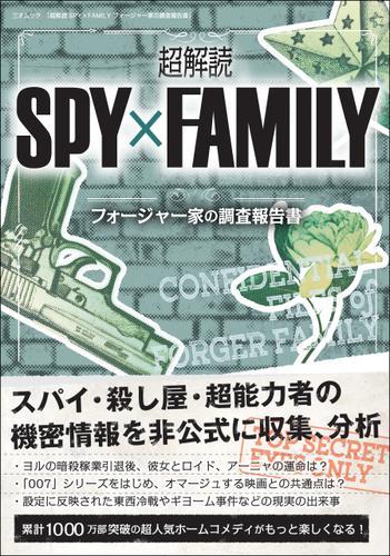 超解読 SPY×FAMILY フォージャー家の調査報告書 / 三才ブックス