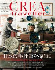 CREA Traveller 2021 Spring NO.65 / CREA Traveller編集部