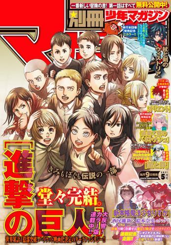 別冊少年マガジン 2021年5月号 [2021年4月9日発売] / 諫山創