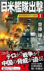 日米艦隊出撃(1) 東京同時多発テロ勃発