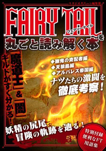 FAIRY TAILを丸ごと読み解く本 / スタジオグリーン編集部