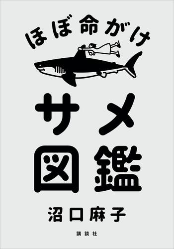 ほぼ命がけサメ図鑑 / 沼口麻子