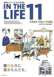 IN THE LIFE(イン・ザ・ライフ) 11 / IN THE LIFE編集部