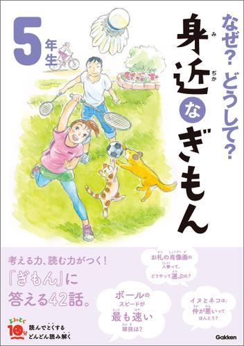 なぜ?どうして? 身近なぎもん5年生 / 三田大樹