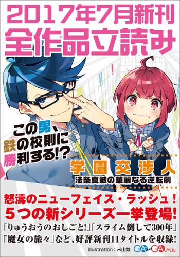 GA文庫&GAノベル2017年7月の新刊 全作品立読み(合本版) / 山川進