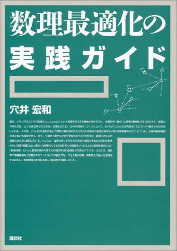 数理最適化の実践ガイド / 穴井宏和