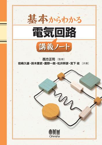 基本からわかる 電気回路講義ノート / 西方正司