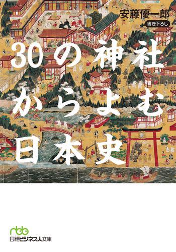 30の神社からよむ日本史 / 安藤優一郎